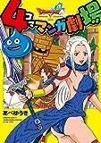 ドラゴンクエストX 4コママンガ劇場 (デジタル版ヤングガンガンコミックス)