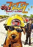 ファイアー・ドッグ 消防犬デューイの大冒険<特別編>[DVD]
