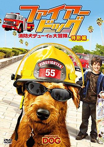 ファイアー・ドッグ 消防犬デューイの大冒険のイメージ画像