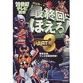最終回にほえろ!〈PART3〉 (20世紀テレビ読本)