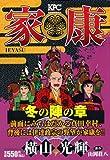 家康 12 (プラチナコミックス)