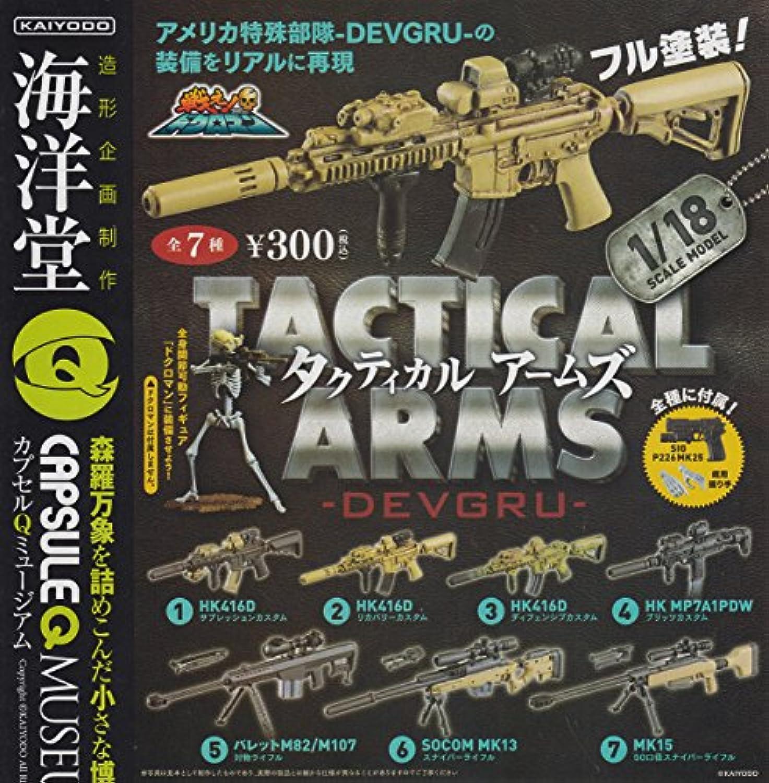 カプセルQミュージアム 戦え!ドクロマン タクティカルアームズ -DEVGRU- 全7種セット ガチャガチャ