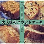 大人味のパウンドケーキ―本格派、でも失敗しないおやつレシピ25 (sweet table)