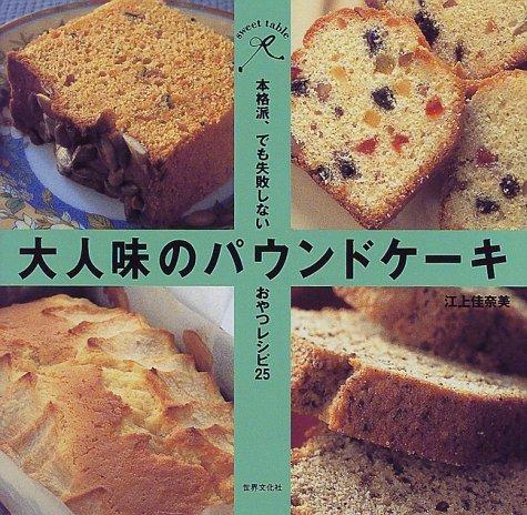 大人味のパウンドケーキ—本格派、でも失敗しないおやつレシピ25 (sweet table)