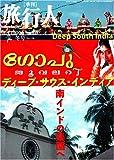 旅行人 2006年冬号ディープ・サウス・インディア