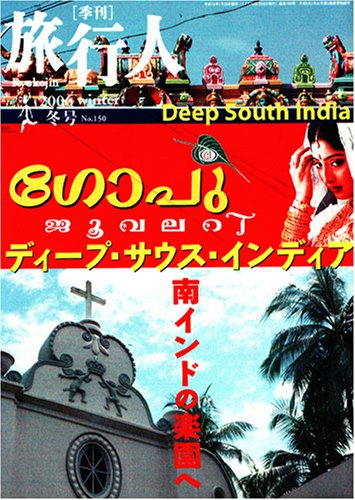 旅行人 2006年冬号ディープ・サウス・インディアの詳細を見る