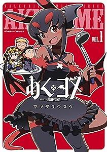 あくヨメ1 (ヴァルキリーコミックス)