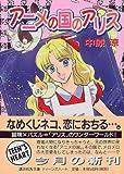 アニメの国のアリス (講談社X文庫―ティーンズハート)