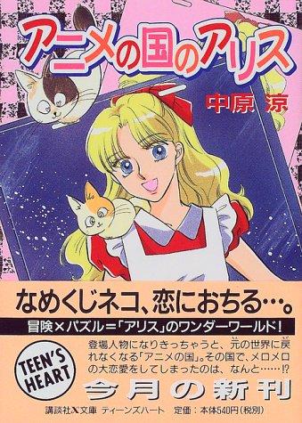 アニメの国のアリス (講談社X文庫―ティーンズハート)の詳細を見る