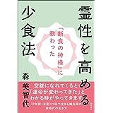 「断食の神様」に教わった 霊性を高める少食法