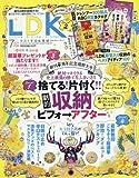 LDK (エル・ディー・ケー) 2017年 07月号 [雑誌] 画像
