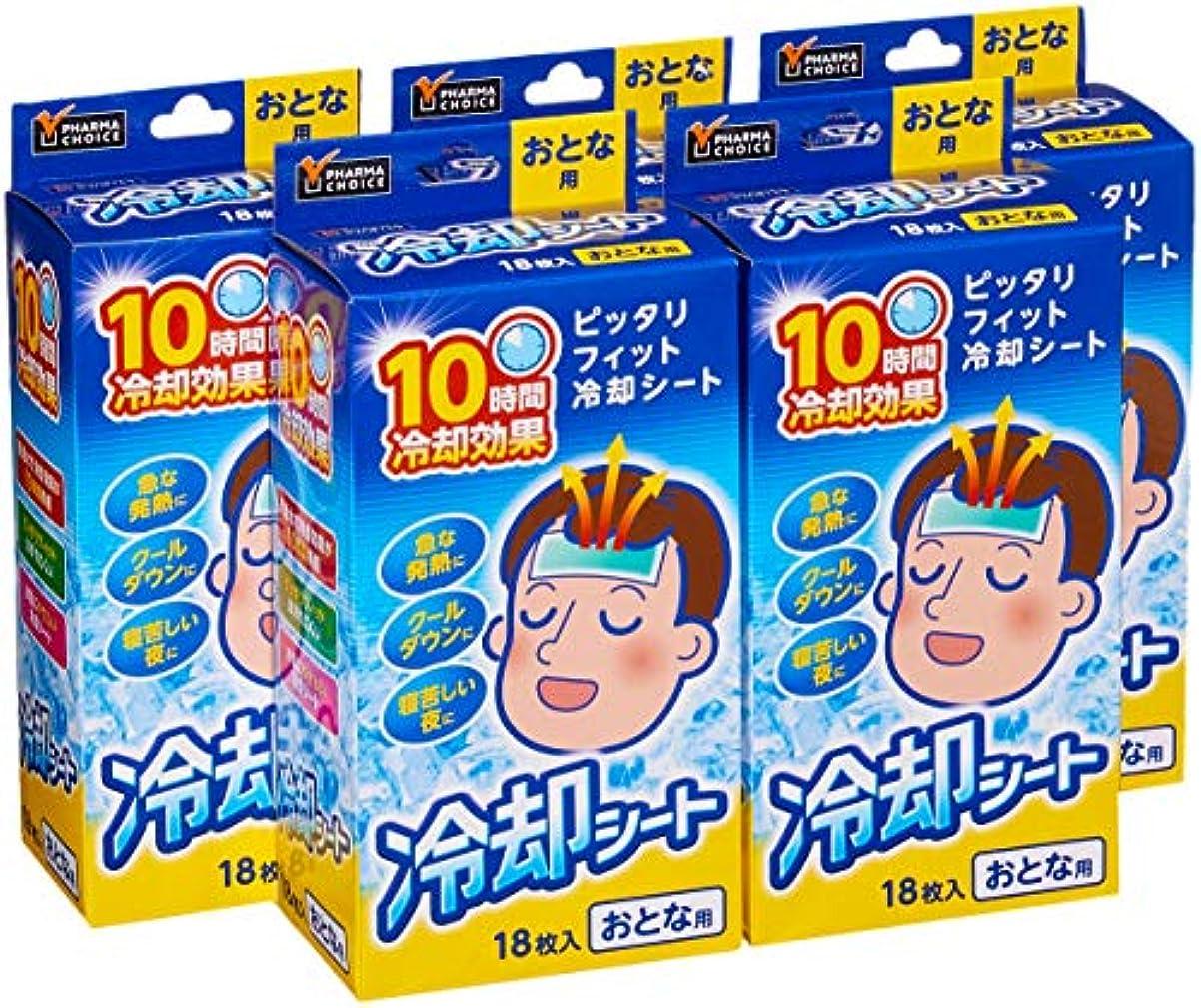 再撮り浮浪者置くためにパック[Amazon限定ブランド]  PHARMA CHOICE 冷却シート おとな用 18枚入(3枚×6袋)×5箱