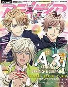 アニメディア 2020年 03 月号
