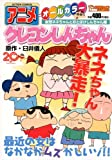 アニメクレヨンしんちゃん 妄想ネネちゃんとおとぼけしんちゃん編 (アクションコミックス)
