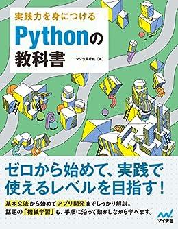 [クジラ飛行机]の実践力を身につける Pythonの教科書