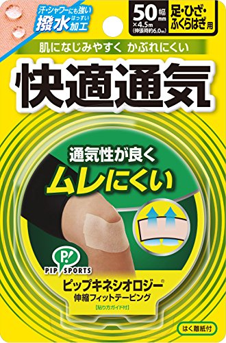 ピップ キネシオロジーテープ 快適通気 足・ひざ・ふくらはぎ用 50mm×4.5m(KINESIOLOGY TAPE,legs/knees)