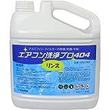 リンス剤 アルミフィン フィルター リンス処理 (4.0kg) エアコン洗浄プロ404 KRS-04A (業務用プロ仕様) 除菌 防錆 中和