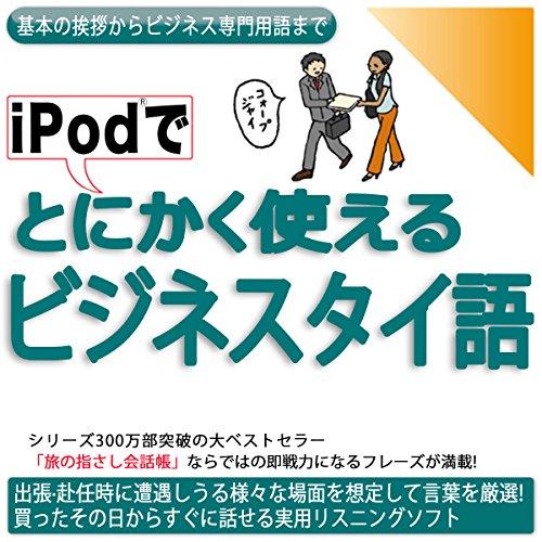 iPodでとにかく使えるビジネスタイ語-基本の挨拶からビジネス専門用語まで | 情報センター出版局:編