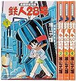 鉄人28号 4―カラー版