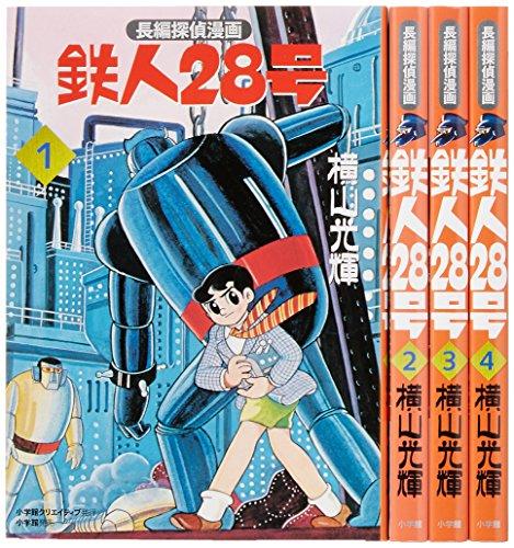 鉄人28号BOX (4) (復刻名作漫画シリーズ)
