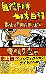 自衛隊入隊日記 日記シリーズ (ノンフィクションライトノベル文庫)
