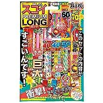 すごいプレミアムロングセット【まとめ買い・5個】