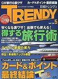 日経 TRENDY ( トレンディ ) 2010年 05月号 [雑誌]