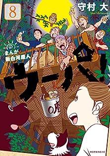 Manga Shin Shirakawa Genjin Upa (まんが 新白河原人 ウーパ! ) 01-08