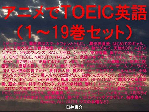 アニメでTOEIC英語(1~19巻セット)ゲーマーズ!、異世...