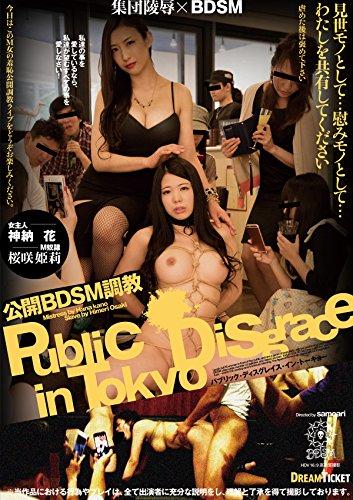 【Amazon.co.jp限定】公開BDSM調教 桜咲姫莉、神納花(使用済みローターと生写真セット付き) [DVD]