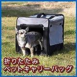 折りたたみペットキャリーバッグ(組み立て式キャリーケース) EEA-YW0520