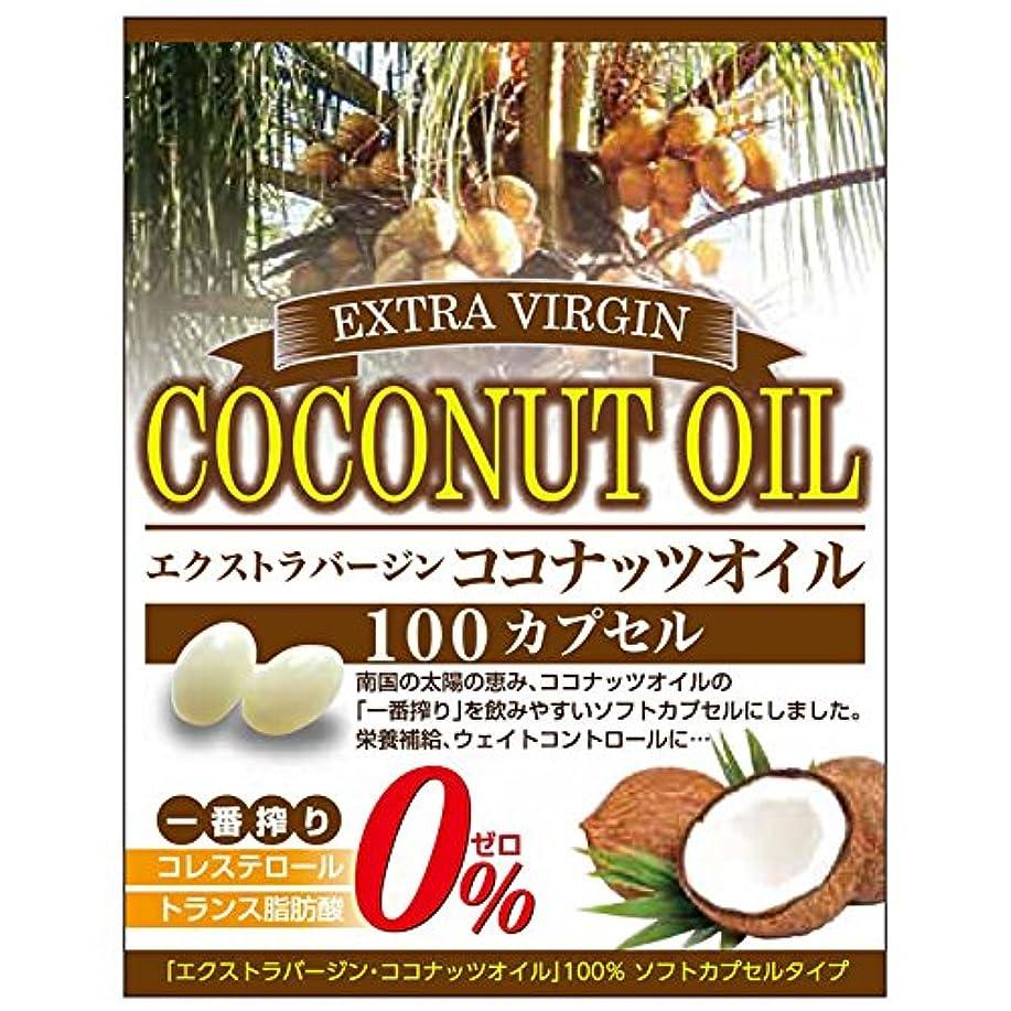 きょうだい分布フライカイトエクストラバージンココナッツオイル徳用100粒