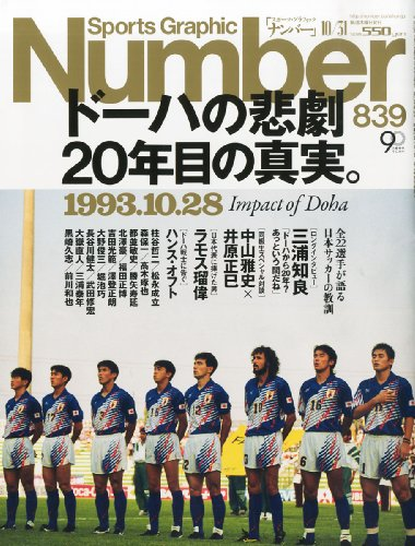 Sports Graphic Number (スポーツ・グラフィック ナンバー) 2013年 10/31号 [雑誌]の詳細を見る