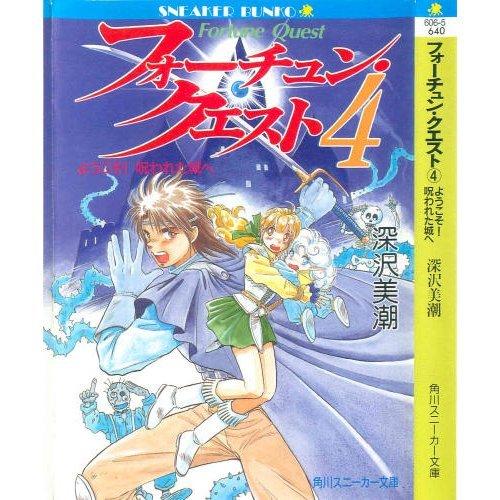 フォーチュン・クエスト〈4〉ようこそ!呪われた城へ (角川文庫―スニーカー文庫)の詳細を見る
