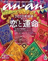anan(アンアン) 2019/12/25号 No.2181 [2020年前半 あなたの恋と運命]