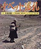 チベット巡礼