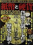 紙幣と硬貨BEST200―1300年の歴史を繋ぐ日本貨幣の真実 (英和MOOK)