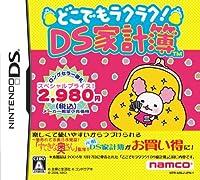 どこでもラクラク! DS家計簿 スペシャルプライス版