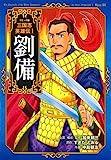 劉備 (コミック版 三国志 英雄伝1)