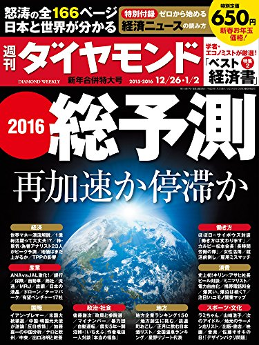 週刊ダイヤモンド 2015年 12/26 ・2016年 1/2 新年合併特大号 [雑誌] (2016 総予測)の詳細を見る