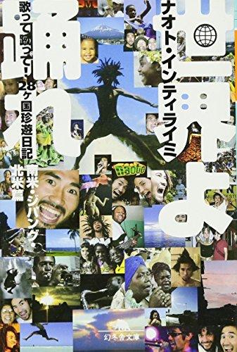 世界よ踊れ歌って蹴って! 28ヶ国珍遊日記 南米・ジパング・北米篇 (幻冬舎文庫)の詳細を見る