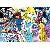 惑星ロボ ダンガードA VOL.4【DVD】