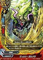 神バディファイト S-BT01 ヴィルト・ガルドラ (並) 闘神ガルガンチュア | ドラゴンW 神竜族 モンスター