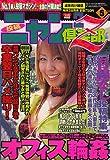 ニャン2倶楽部Z (ゼット) 2006年 05月号 [雑誌]
