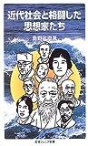 近代社会と格闘した思想家たち (岩波ジュニア新書)