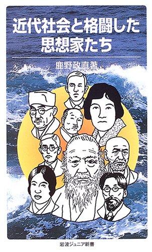 近代社会と格闘した思想家たち (岩波ジュニア新書)の詳細を見る