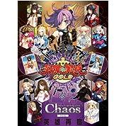 Chaos TCG ブースターパック 英雄*戦姫GOLD BOX