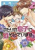 コミックス / 佳門サエコ のシリーズ情報を見る
