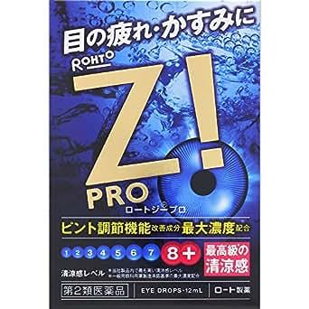 【第2類医薬品】ロートジープロc 12mL