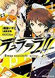 デュラララ!! 3way standoff -alley-1 (シルフコミックス)
